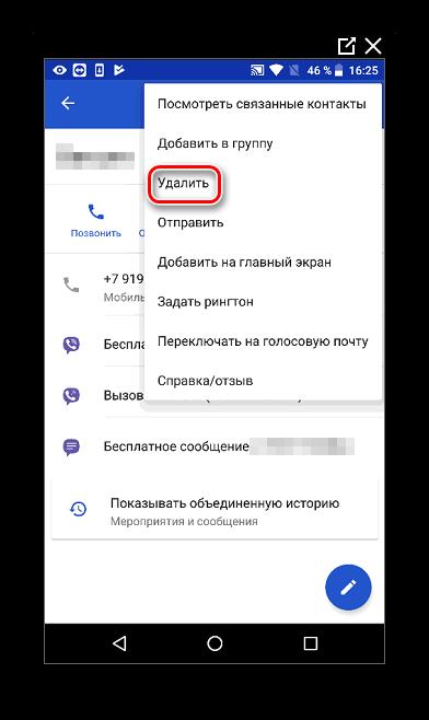 Удаление контактов из телефона
