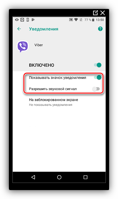 Уведомления приложения Вайбер