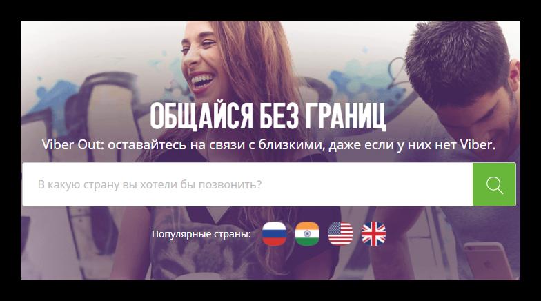 Viber Out на официальном сайте
