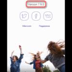 Сообщения и вызовы недоступны в Viber