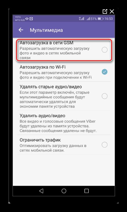 Автозагрузка мультимедии в Вайбер по GSM соединению