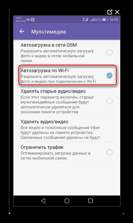 Загрузка мультимедии Вайбер по Wi - fi